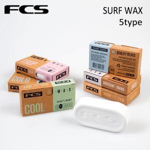 FCS,エフシーエス/FCS SURF WAX/サーフワックス/5タイプ/サーフィン/サーフボード/自然由来成分/日本正規代理店品|selfishsurf