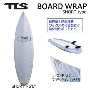 "TOOLS,トゥールス/ボードラップ、コストパフォーマンスカバー/ショートボード用〜6'6""まで/ボードカバー/熱反射/超軽量/簡単装着|selfishsurf"
