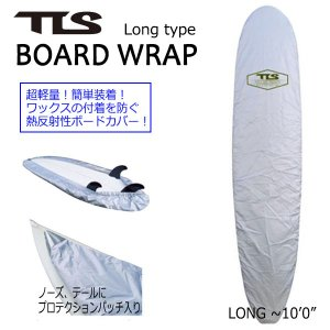 "TOOLS,トゥールス/ボードラップ、コストパフォーマンスカバー/ロングボード用〜10'0""/ボードカバー/熱反射/超軽量/簡単装着|selfishsurf"