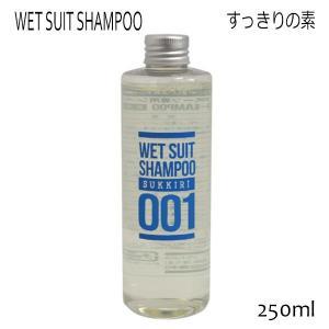 ウェットスーツシャンプー・WET SHAMPOO/すっきりの素/250ml/サーフィン/ウェットスーツ用洗剤|selfishsurf