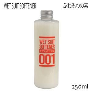 ウェットスーツソフナー・WET SOFTENER/ふわふわの素/250ml/サーフィン/ウェットスーツ用柔軟剤|selfishsurf