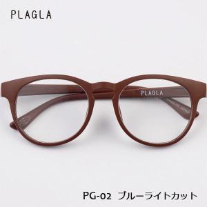 PLAGLA,プラグラ/ブルーライトカットレンズ/眼鏡/21SU/PG02BR-BLC/BROWN/BLUE LIGHT CUT/度なし/ラウンド/サステナブル/リサイクル/ユニセックス|selfishsurf
