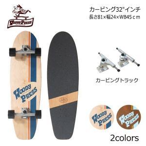 WOODYPRESS,ウッディプレス/スケートボード,サーフスケート/コンプリート/カービングシリーズ/WOODY 32