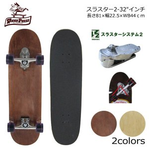 WOODYPRESS,ウッディプレス/スケートボード,サーフスケート/コンプリート/スラスター2システム/WOODY 32