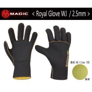 MAGIC,マジック/SPEED STAR-Rシリーズ/2.5mm ROYAL GLOVE WJ・2.5mmグローブ/XS・S・M・L・XLサイズ(サイズ5展開) /17-18年モデル/冬用・サーフィン|selfishsurf