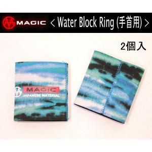 MAGIC,マジック/レギュラーシリーズ/WATER BLOCK RING・手首用(2個入り)/T-ブルー/M・Lサイズ/2017-18年モデル/冬用・サーフィン|selfishsurf