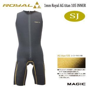 MAGIC,マジック/インナー/1mmROYAL AG titan INNER SJ・ショートジョン/サーフィン/冬用/ウェットスーツインナー/起毛/高保温/寒冷地用/S・M・L・XL|selfishsurf