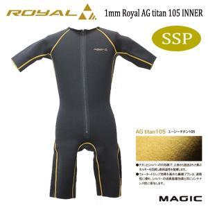 MAGIC,マジック/インナー/1mmROYAL AG titan INNER SSP・スプリング/サーフィン/冬用/ウェットスーツインナー/起毛/高保温/寒冷地用/S・M・L・XL|selfishsurf