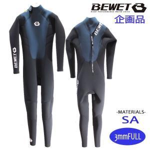 BeWET,ビーウェット/17SS/X BACK MODEL/3フル,ジャージフルスーツ/BACK ZIP/ブラック×スレート/MLサイズ/メンズ|selfishsurf