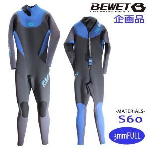 BeWET,ビーウェット/17SS/企画品/3フル,ジャージフルスーツ/BACK ZIP/チャコール×シアン/Lサイズ/メンズ|selfishsurf