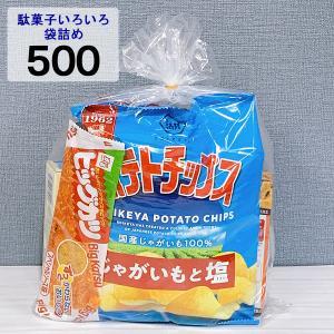 500円の駄菓子詰合せセットです。お子様の大好きなスナック菓子や、チョコレート、グミ、ラムネ、キャン...