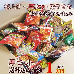 駄菓子 業務用 お菓子 卸 問屋 つかみ取り まき菓子用お菓子寿セット1万円