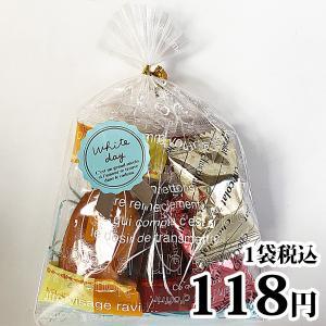 ホワイトデー お菓子 ホワイトデー プチギフト 販促 ばらまき お菓子  お菓子とチョコのプチギフト