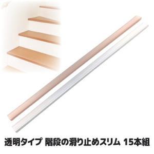透明な階段の滑り止め スリムタイプ15本組 クリア 転倒防止 事故予防 階段 滑り止め テープ 透明...