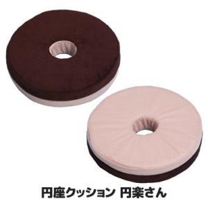 円座クッション 円楽さん クッション ドーナツクッション ドーナツ型 小尻 保温 姿勢
