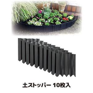 ●商品名 土ストッパー 10枚入 ●サイズ/約幅15×奥行1.3×高さ16cm ●重量/約64g ●...