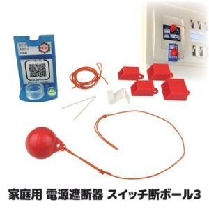 地震対策 電源遮断器 スイッチ断ボール3 ブレーカー自動遮断 通電火災 地震 防災 災害