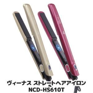 ●商品名 ヴィーナス ストレートヘアアイロン NCD-HS610T ●サイズ/本体:27×3×4.1...