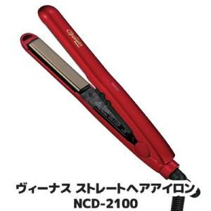 ●商品名 ヴィーナス ストレートヘアアイロン NCD-2100 ●サイズ/本体:17.6×2.1×2...