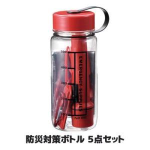 非常用 防災セット 防災対策ボトル 5点セット 避難セット 災害 地震対策 コンパクト ボトル
