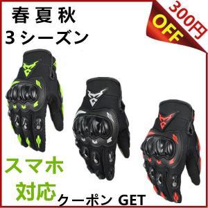 MOTO CENTRIC バイクグローブ 手袋 バイク用 自転車 春 夏 秋 3シーズン メンズ バ...