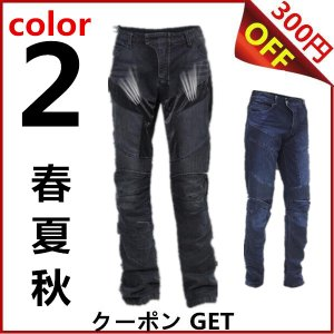 バイクパンツ  パンツ 春 夏 秋 3シーズン バイク用品 ...