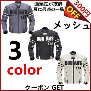 DUHAN メンズ バイク ジャケット ライダースジャケット バイク ウェア メッシュ 春 夏 秋 ...