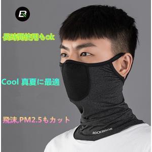 フェイスマスク バイク用 フェイスカバー UVカット ネックゲートル ネックガード ネックウォーマー...