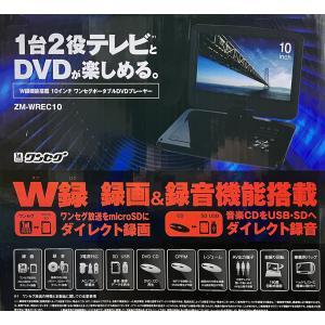 10インチ ワンセグ ポータブルDVDプレーヤー ZM-WREC10 sellsta