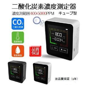 二酸化炭素濃度測定器【キューブ型】