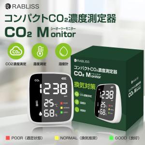 【コンパクトCO2濃度測定器】CO2Monitor(シーオーツーモニター)