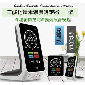 二酸化炭素濃度測定器【L型】【カラー:白】
