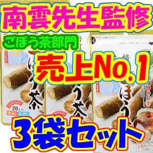 【南雲先生監修!】あじかんの焙煎ごぼう茶(国産...の関連商品8