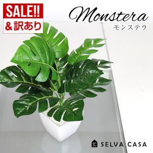 フェイクグリーン 小型 約33cm 人工観葉植物 造花 モンステラ インテリアグリーン 送料無料