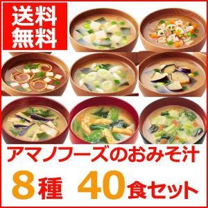 アマノフーズのフリーズドライおみそ汁 8種セット(各5食)40食 おみそ汁 味噌汁 フリーズドライ ...