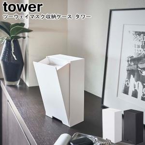 ツーウェイマスク収納ケース タワー 選べる2色 04954 04955 / 使い捨てマスク  収納 マスクホルダー おしゃれ YAMAZAKI tower 山崎実業[MM1]|semagasin