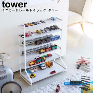タワー ミニカー収納 ミニカー&レールトイラック タワー 選べる2色 5018 5019/ 収納 ミ...