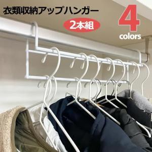 ハンガー 衣類収納アップハンガー 2本組 収納 衣類ハンガー ハンガーラック 日本製 パイプハンガー...