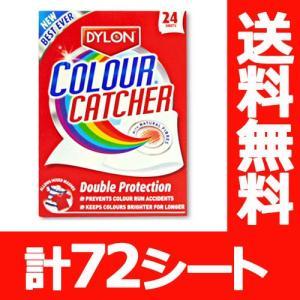 【送料無料】 DYLON/ダイロン/カラーキャッチャー 72シート(24シート入り×3箱)洗濯物の色移り防止に