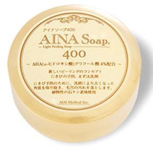 AIAIメディカル AINA soap (アイナソープ)400 角質ケア、ニキビケアにAHAピーリング石鹸!|semagasin