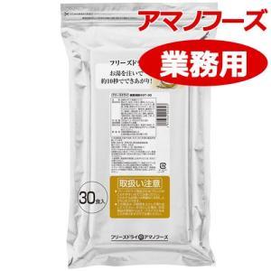【アマノフーズのフリーズドライ味噌汁】業務用豚汁 GT-30(30食入り) 大容量