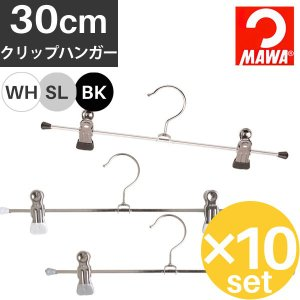【SALE】MAWAハンガー クリップハンガー 30K/D×10本セット 選べる3色 / マワハンガー すべらないハンガー パンツ用 スカート用 クリップ付|semagasin