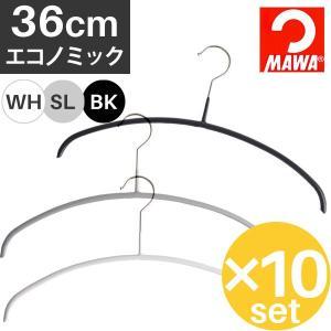 【SALE】MAWAハンガー(マワハンガー) エコノミック36P×10本セット 選べる3色 すべらないハンガー ドイツ MAWA社|semagasin