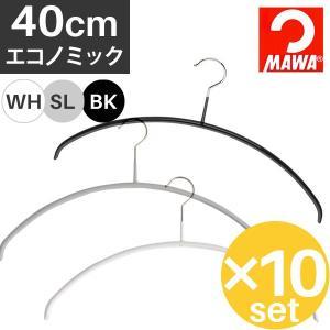 【SALE】MAWAハンガー(マワハンガー) エコノミック40P×10本セット 選べる3色 すべらないハンガー  ドイツ MAWA社