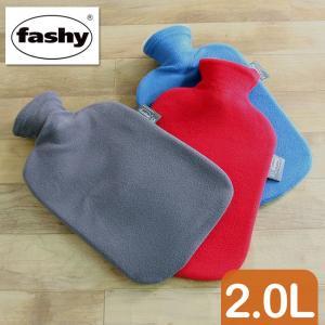 【SALE】FASHY ファシー 湯たんぽ 2L フリース 選べる3色 2.0L【6530】/ ゆたんぽ 2.0L スタンダードボトル フリースカバー 冷え性 グッズ ドイツ semagasin