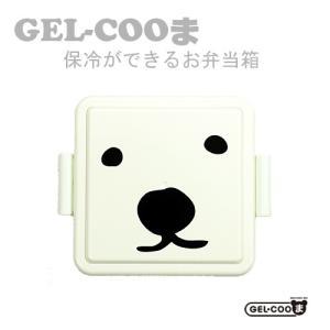 GEL・COOま Sサイズ オス / GEL-COOL ジェルクール ジェルクーマ 保冷 保冷剤付き 弁当箱 ランチボックス シロクマ 白熊 semagasin