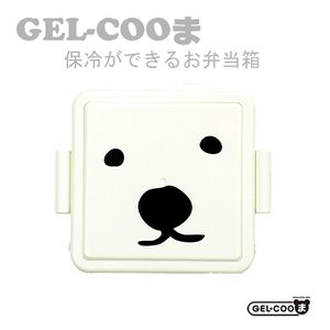GEL・COOま Sサイズ メス / GEL-COOL ジェルクール ジェルクーマ 保冷 保冷剤付き 弁当箱 ランチボックス シロクマ 白熊 semagasin