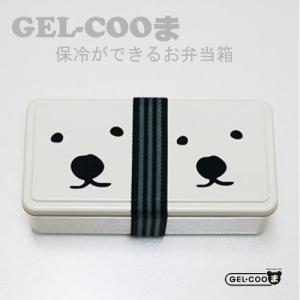 【送料無料】GEL・COOま SGサイズ ツインズ / GEL-COOL ジェルクール ジェルクーマ 保冷 保冷剤付き 弁当箱 ランチボックス シロクマ 白熊 semagasin