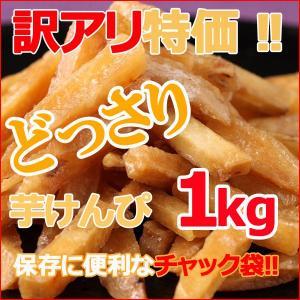 【訳アリ特価】お徳用芋けんぴ(芋かりんとう)1kg 大容量 チャック袋 いもけんぴ