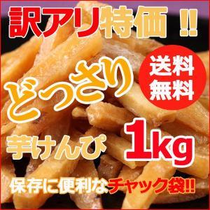 【訳アリ特価】お徳用芋けんぴ(芋かりんとう)1kg 大容量 チャック袋/いもけんぴ【送料無料】
